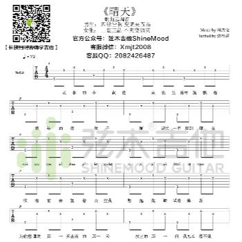 周杰伦《晴天》超简单单音吉他谱-弦木吉他