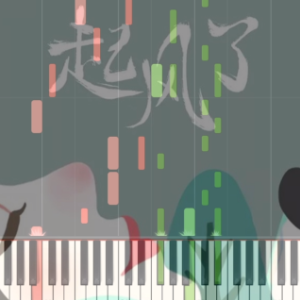 买辣椒也用券《起风了》极限还原版(Cuppix编配)-钢琴谱