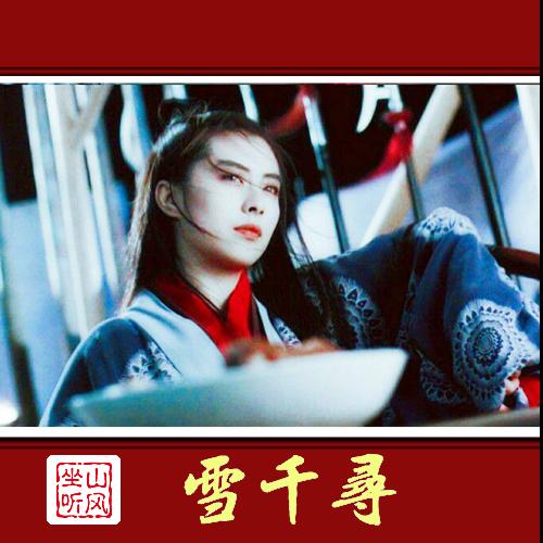 雪千寻——《东方不败》插曲-钢琴谱