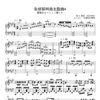 名侦探柯南op4<转动命运之轮>-钢琴谱