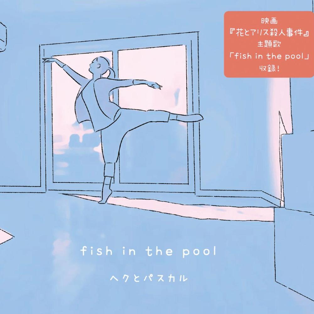 Fish in the pool 完整版 - 花与爱丽丝杀人事件