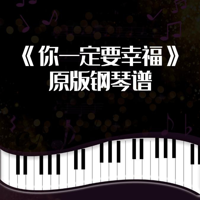 《你一定要幸福》完美演奏版-钢琴谱