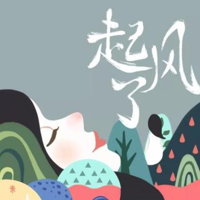起风了【俊健版伴奏节选】-钢琴谱