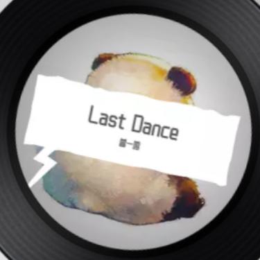 last dance(翻自 伍佰)-钢琴谱