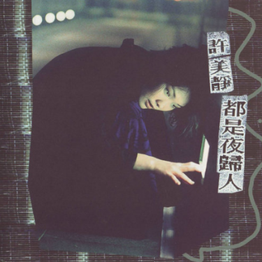 都是夜归人钢琴简谱 数字双手 陈佳明