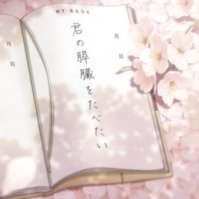 桜と春【安静独奏版】-钢琴谱
