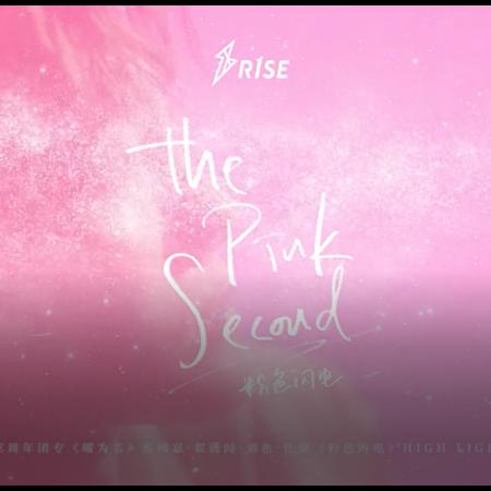 【然韵音乐】R1SE-粉色闪电 史诗级还原-钢琴谱