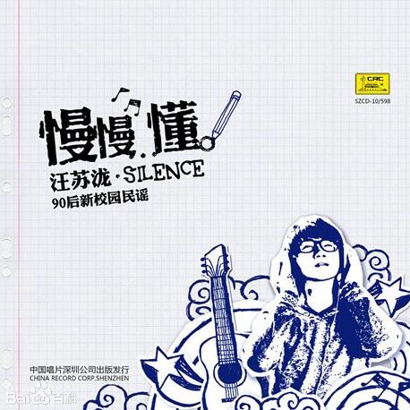 小星星 (汪苏泷)钢琴简谱 数字双手 汪苏泷