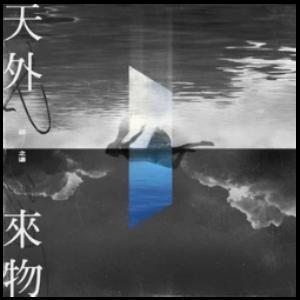 薛之谦 - 天外来物(超高还原 Cuppix编配)-钢琴谱