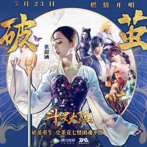 张韶涵 - 破茧【独奏谱】-钢琴谱