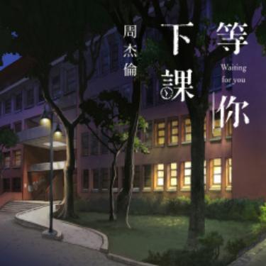 等你下课【简谱】周杰伦 with杨瑞代-钢琴谱
