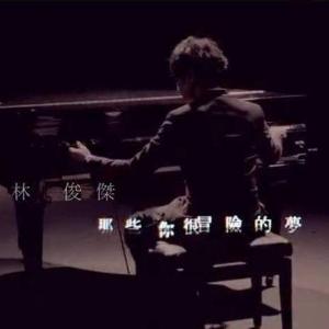 那些你很冒险的梦钢琴简谱 数字双手 王雅君