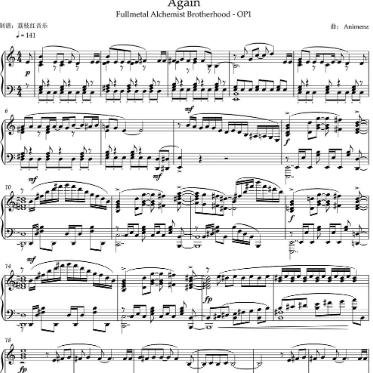 C大调也不简单 8级水平进来挑战 Again钢之炼金术师FA-OP1 独奏钢琴谱-钢琴谱