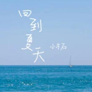 小木石《回到夏天》弹唱伴奏 极限还原-钢琴谱