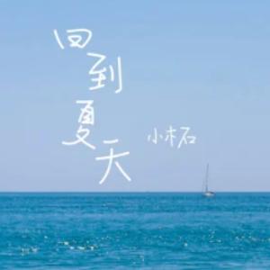 小木石《回到夏天》超高还原 独奏版-钢琴谱