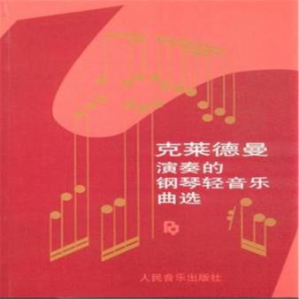 梦中的婚礼【简谱】(MARIAGE D'AMOUR 理查德克莱德曼)-钢琴谱