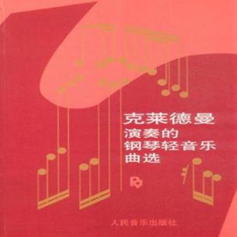 童年的回忆-【简谱】( 爱的纪念 爱的克里斯汀 SOUVENIRS D'ENFANCE 理查德克莱德曼-钢琴谱