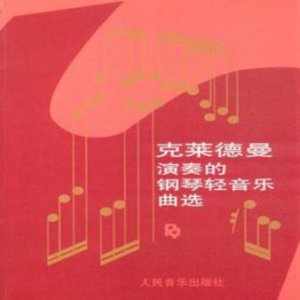秋日的私语-【简谱】(秋的喁语 A COMME AMOUR 美好的恋情 理查德克莱德曼)-钢琴谱
