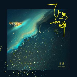 任然 - 飞鸟和蝉【C调独奏谱】-钢琴谱