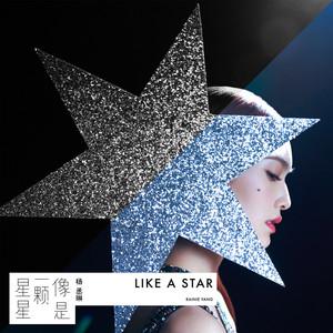 杨丞琳 - 像是一颗星星【独奏谱】-钢琴谱