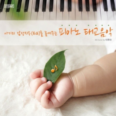Spring Rain(春雨)-Yiruma李闰珉(이루마) Prenatal Education Music (提高宝宝情商的钢琴胎教音乐)-钢琴谱