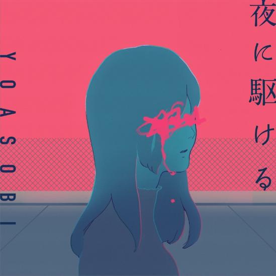 夜に駆ける YOASOBI-钢琴谱