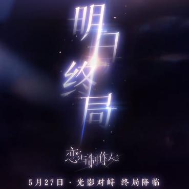 恋与制作人——明日终局-钢琴谱