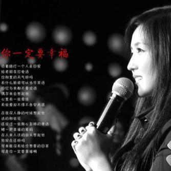 你一定要幸福  钢琴 刘扬改编-钢琴谱