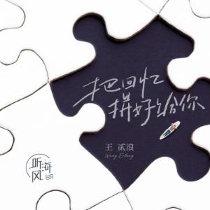 王贰浪 - 把回忆拼好给你(高度还原版)-钢琴谱