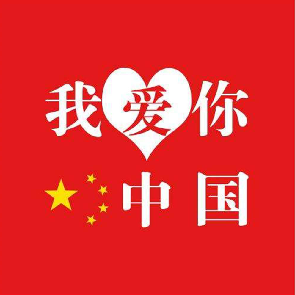 我爱你中国 好听易弹-钢琴谱