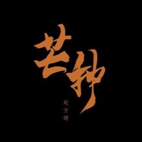芒种-音阙诗听/赵方婧〖数字简谱〗-钢琴谱