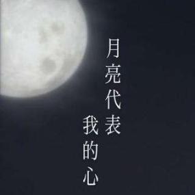 月亮代表我的心-邓丽君〖简易动听〗-钢琴谱