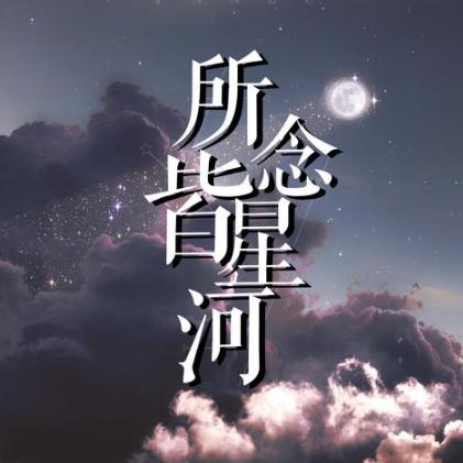 [双手简谱] 所念皆星河 C调 简单版 CMJ-钢琴谱