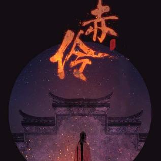 赤伶-HITA〖数字简谱〗-钢琴谱