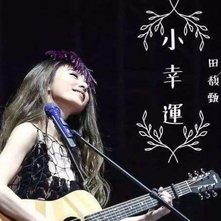 小幸运钢琴简谱 数字双手 徐世珍/吴辉福