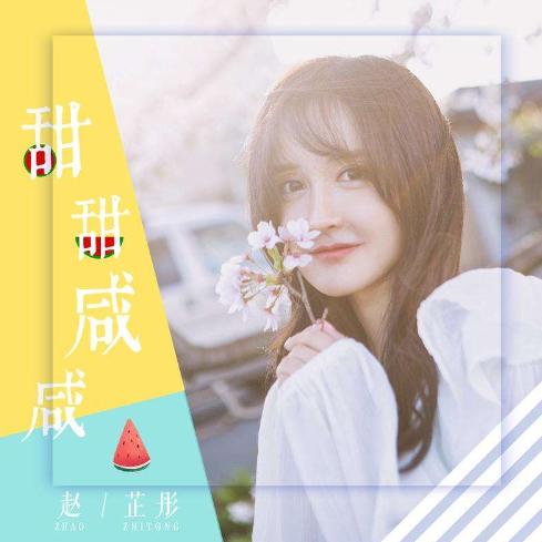 [双手简谱] 甜甜咸咸 C调 简易版 赵芷彤-钢琴谱