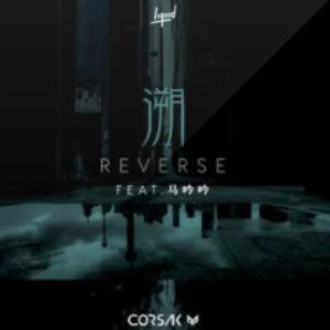 溯Reverse/Swagger简易版-钢琴谱