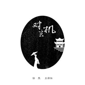 对玄机【独奏谱】- 任然 、王梓钰 --钢琴谱