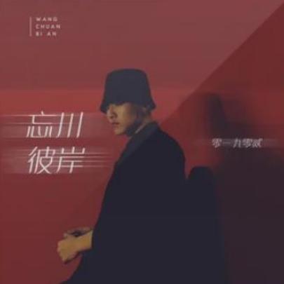忘川彼岸【简易伴奏附词】-钢琴谱