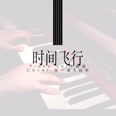 时间飞行【昼夜版】-钢琴谱