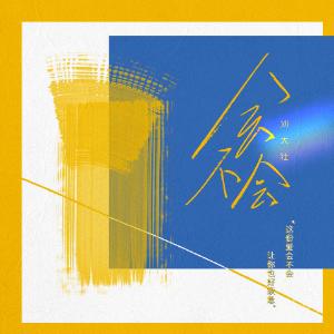 刘大壮《会不会 (吉他版)》高度还原独奏版 - G调-钢琴谱