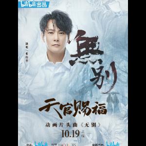 无别(简洁+彩蛋版)——张信哲(动画片《天官赐福》片头曲)-钢琴谱
