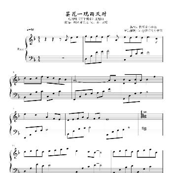 昙花一现雨及时(简洁梦幻版)—周深、郑云龙-钢琴谱