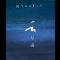 云与海-bE(原曲和声+段落优化+精编版)-钢琴谱