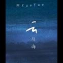 (伴)云与海-降E调(原曲和声+全新精编)-钢琴谱