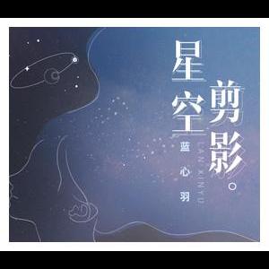 星空剪影-C调(原曲和声+精编优化+完整版)