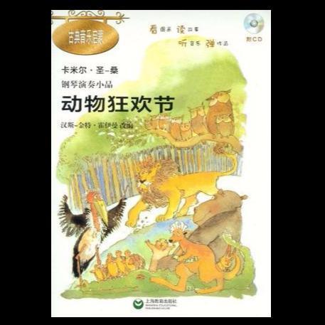 动物狂欢节-6袋鼠钢琴简谱 数字双手