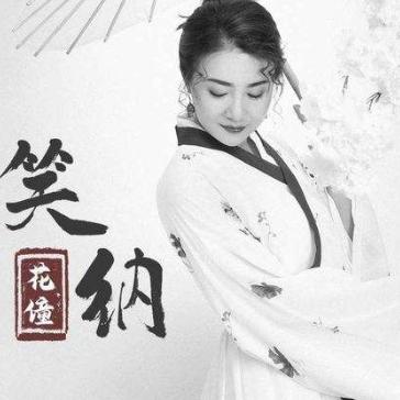 笑纳-花僮〖简易动听〗-钢琴谱