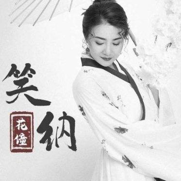 笑纳-花僮〖数字简谱〗-钢琴谱