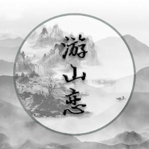 游山恋-海伦〖数字简谱〗-钢琴谱